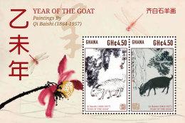 GHANA 2015 ** Happy New Year Neujahr S/S - OFFICIAL ISSUE - DH9999 - Neujahr