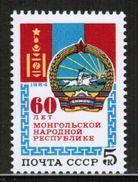 RU 1984 MI 5458 ** - 1923-1991 USSR