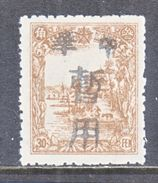 MANCHUKUO  LOCAL   L 5    ** - 1932-45 Manchuria (Manchukuo)