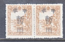 MANCHUKUO  LOCAL   L 5 X 2    ** - 1932-45 Manchuria (Manchukuo)