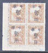 MANCHUKUO  LOCAL   L 5 X 4    ** - 1932-45 Manchuria (Manchukuo)