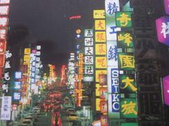 Nocturne Of Taipei Capitale République De Chine, Plus Communément Appelée Taïwan, CPM Carte Postale China - China