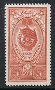 RUSSIE N°1640 N** - 1923-1991 URSS