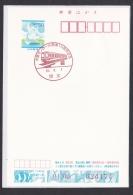 Japan Commemorative Postmark, Osaka Monorail (jch7949) - Japan