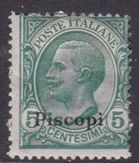 Italy-Colonies And Territories-Aegean-Piscopi S 2  1912 5c Green MH - Aegean (Piscopi)