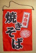 Hanging Cloth :  Yaki Soba - Other