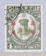 CHINA  YUNNAN  22  (o) - Yunnan 1927-34