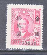 Old China  885 C    * - 1912-1949 Republiek