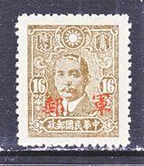 Old China  M 5    * - 1912-1949 Republic