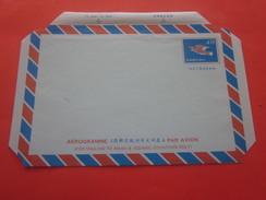 China Aérogramme Asie Chine  1949 - ... République Populaire  - 1977 Lettre & Document Neuf  By Air Mail  Par Avion - 1949 - ... République Populaire