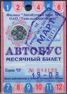 Belarus 2017 Gomel  Bus Ticket - Bus