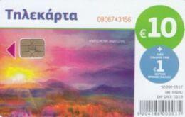 GREECE New - M0173 Cards 03/2017, Used Tirage 50000 - Greece