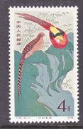 PRC  1465    **   FAUNA  BIRD  PHEASANT - 1949 - ... People's Republic