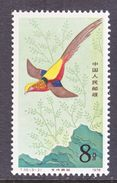 PRC  1466    **   FAUNA  BIRD  PHEASANT - 1949 - ... People's Republic