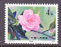 PRC  1530    *   FLOWER - 1949 - ... People's Republic