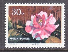 PRC  1535    **   FLOWER - 1949 - ... People's Republic