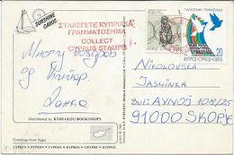 Cyprus Via Macedonia.nice Stamp - Cyprus