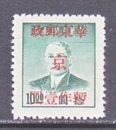 PRC Liberated Area  East  China   5 L 43 A  Perf. 13   * - China
