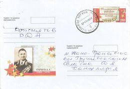 Ukraine 1999 Ibaho General Military Domestic Postal Stationary Cover - Oekraïne