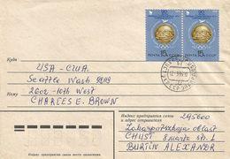 Ukraine USSR 1986 Zakarpatszkaja Modern Olympic Games Dove Pigeon Cover - Oekraïne