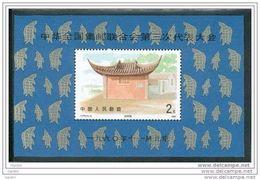 Bloc De China Chine : J174** Le 3ème Congrès De La Fédération Philatelique De La Tout-Chine SG MS3710 Type I. - Neufs