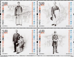 Macao - 2016 - 120th Anniversary Of Birth Of Dr. Sun Yat Sen - Mint Stamp Set - 1999-... Chinese Admnistrative Region
