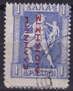 GREECE 1912-13 Hermes 1 Dr. Ultramarine Engraved Issue With ELLHNIKH DIOIKSIS In Red Reading Up Vl. 299 - Gebruikt