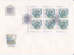 Portugal FDC 1984 Azulejo Souvenir Sheet (LAR5-31) - FDC