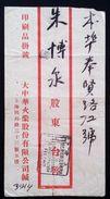 CHINA CHINE CINA 1945.6.21  SHANGHAI COVER WITH LOCAL POSTAGE & REGISTRATION FEE PAID SHANGHAI 21.6.34 POSTMARK  RARE!!! - 1943-45 Shanghai & Nanjing