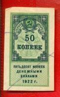RUSSIA RUSSLAND 50 KOPEKS 1922s 90 - Russia