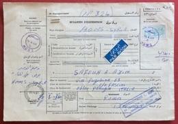 HOMS SYRIA SIRIA 14/4/69  BOLLETTINO PACCHI PAR AVION PER PERUGIA + FIUMICINO AEROPORT0 IN DATA 18/4/69 - Argentina