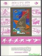 Cambodia 1975 Mi  MNH ( ZS8 CMBbl126B ) - Cambodja