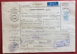 LATTAQUIE  SYRIA  10/1/69  BOLLETTINO PACCHI PAR AVION A  PERUGIA : ANNULLO FIUMICINO AEROPORTO 14/4/69 Dopo  TRE MESI.. - Siria