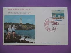Japon  Premier Jour  Japan FDC  1961  Yvert & Tellier    N°  676 - FDC