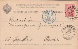 Pologne Entier Postal Privé De Russie Pour La France 1887 - Interi Postali
