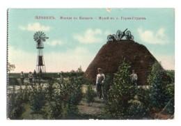 Bulgarie 003, Pleven, La Tombe Vers Kzhschaga, éolienne, D'un Carnet - Bulgarien