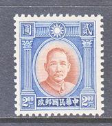 Old China  295   Type I  **  Nov. 31  Issue - 1912-1949 Republic