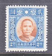 Old China  398   Type III  SECRET  MARK  Perf. 14  **    Wmk. - China