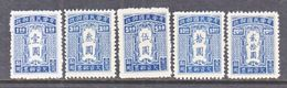 TAIWAN  J 1-5    * - 1888 Provincia China