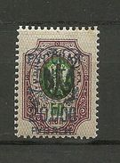 RUSSLAND 1920 Wrangel Gallipoli Camp Post On Ukraine Stamp MNH - Armée Wrangel