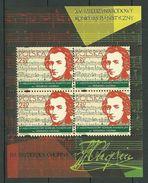 POLAND MNH ** 3954 En Bloc Concours International De Piano, Musique, Frédéric Chopin Musicien - 1944-.... République