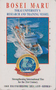 Télécarte Japon / 110-011 - BATEAU - BOSEI MARU FERRY - SHIP Japan Phonecard - SCHIFF Telefonkarte - 1042 - Boten