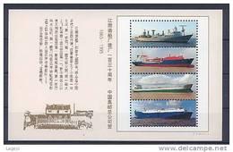 CHINE Vignette Sans Faciale 1995 Bateaux - 1949 - ... People's Republic