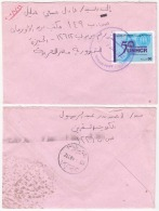 KWCV004 Kuwait 2002 Cover Franking 50 Anniversary Of UNHCR - Addressed Egypt - Koweït