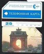 MMT 11 - 25u Monument 1996 Used URMET RUSSIE URSS Utilsée - Russie