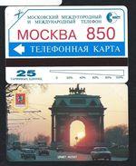 MMT 15 - 25u Monument 1997 Blason URMET NEUVE RUSSIE URSS - Russie