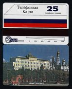 MRTC Test 1 First 25u Moscow View Kremlin Russia MINT URMET NEUVE Russie - Russie