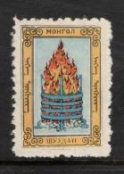 """Mongolia   1959    """"TULAGA""""   MNG   (*) - Mongolie"""