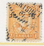 Japanese Occupation  HOPEI  4N 51 A   Type I   (o)   SECRET MARK  No Wmk. - 1941-45 Cina Del Nord