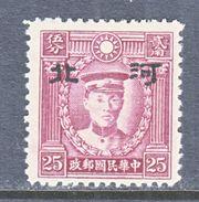 JAPANESE  OCCUP.  HOPEI   4 N 62  TYPE  I   SECRET  MARK    *    No Wmk. - 1941-45 Northern China